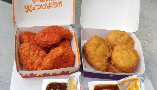 【マクドナルド】チキンマックナゲットのカロリー数