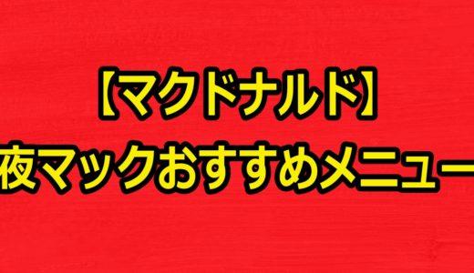 【パティ2倍!】夜マックのおすすめメニュー【お得な注文の仕方も】