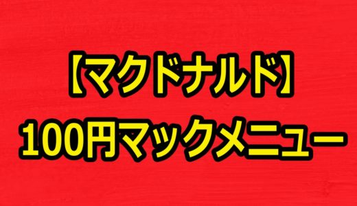 【地味に廃止!?w】100円マックメニュー一覧【朝・レギュラー・夜】