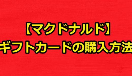 【マックカード】マクドナルドのギフトカードの購入方法や使い方