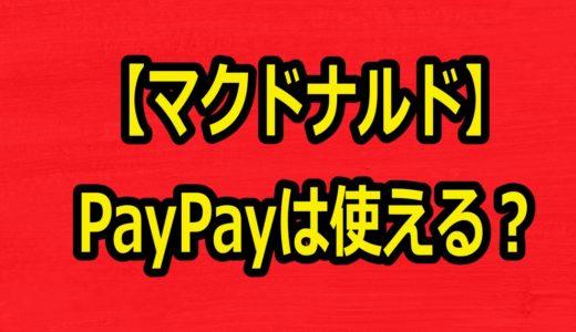 【損!】マクドナルドでのペイペイ(PayPay)払いはオススメしません!