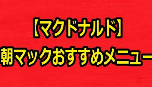 【コスパ良すぎ!】朝マックおすすめメニューをランキング形式で発表!